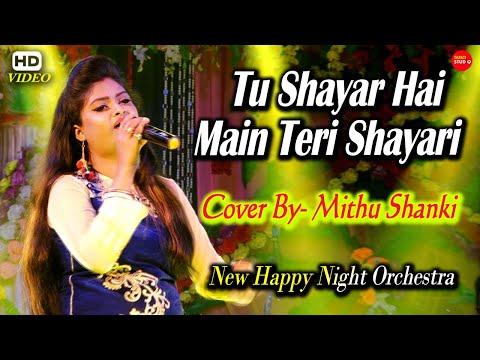 Tu Shayar Hai Main Teri Shayari || Saajan Movi Song || Cover By Mithu Shanki || Tapati Studio