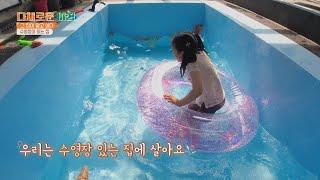 가족만을 위한 공간 아빠가 직접 만든 수영장 있는 집 …
