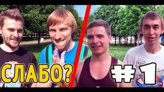 """Слабо - """"Дай пирожка"""" (1 сезон)"""