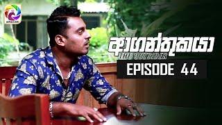 Aaganthukaya Episode 44 || ආගන්තුකයා  | සතියේ දිනවල රාත්රී  8.30 ට . . . Thumbnail