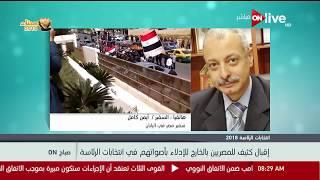 فيديو| سفير مصر باليابان : توافدًا كبيرًا من الناخبين منذ اللحظات الأولى للتصويت باليوم الثاني