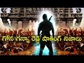 Gona Ganna Reddy History | Interesting Facts in Telugu