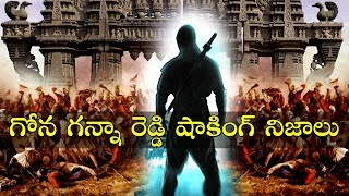 Gona Ganna Reddy History | Interesting Facts in Telugu
