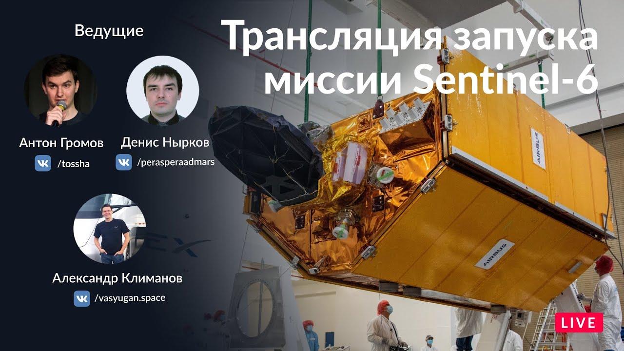 Запуск Falcon 9: Sentinel-6 Michael Freilich