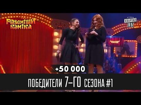 Видео, 50 000 - Победители Рассмеши Комика 7-го сезона, часть 1  Юмор шоу