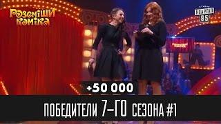 +50 000 - Победители Рассмеши Комика 7-го сезона, часть 1 | Юмор шоу