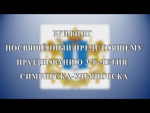В Ульяновске отпразднуют День города посвящённый 370-летия Симбирска-Ульяновска