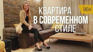 Дизайн интерьера в современном стиле, квартира 140 кв.м в Екатеринбурге