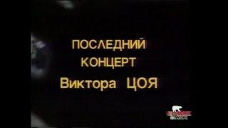 Виктор Цой - Последний концерт