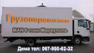Автомобиль MAN Перевозки грузов(, 2015-03-10T14:19:45.000Z)