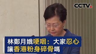 林郑月娥哽咽:大家忍心将香港推向粉身碎骨的深渊吗? | CCTV