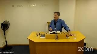 Κορδορούμπας Δημήτρης Α'Πετρ. α' 13-21