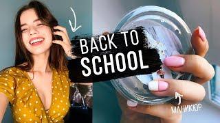 BACK TO SCHOOL 2018 💕 КРАСИВЫЙ МАНИКЮР В ШКОЛУ 💅 ТЫ БУДЕШЬ САМОЙ КРАСИВОЙ