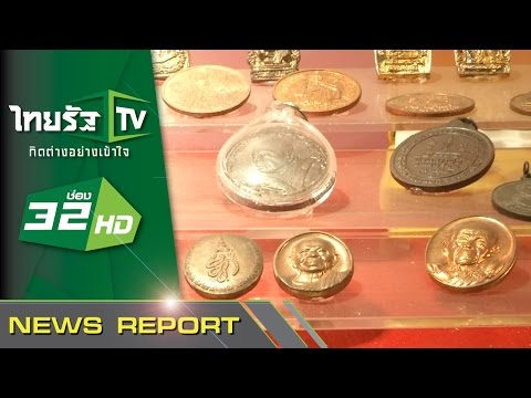 อภินิหารเหรียญหลวงพ่อคูณ | 25-06-58 | ไทยรัฐ นิวส์โชว์ | ThairathTV