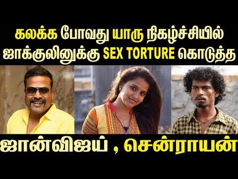 கலக்க போவது யாரு நிகழ்ச்சியில் ஜாக்குலினுக்கு SEX TORTURE கொடுத்த ஜான்விஜய் , சென்ராயன் | Tamil News thumbnail