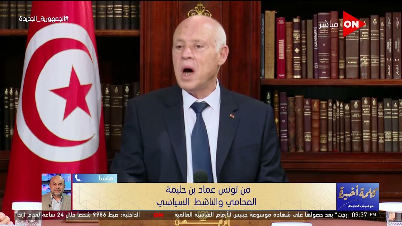ناشط تونسي: كل الشعوب التي تخلصت من جماعة الإخوان إنصلحت أحوالهم..وهذا ما يحدث في تونس