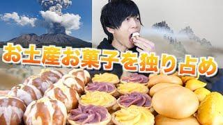 お土産のお菓子を一人で全て食べる!【爆食い】KAGOSHIMA