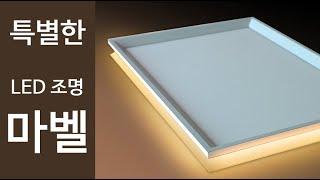 간접조명이 예쁜 LED 방등, 거실등 [마벨]