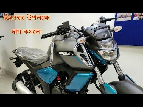 Yamaha FZS V3 First Impression Review || Yamaha FZS V3 bd price