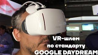 Alcatel Vision - необычный шлем виртуальной реальности