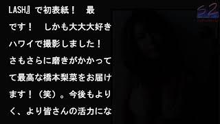 橋本梨菜、『FLASH』初表紙「大大大好きなハワイで黒さも磨きがかかって...