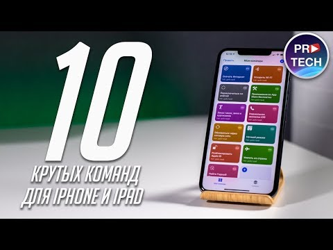 10 полезных команд для IPhone и IPad! Shortcuts в IOS 13 стали еще лучше!