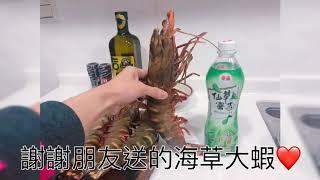 【料理食譜】鹽烤蒜味蝦.好大尾的海草大蝦啊~