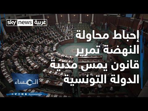 البرلمان التونسي يحبط محاولة لحركة النهضة، لتمرير قانون يمس هوية الدولة المدنية  - نشر قبل 3 ساعة
