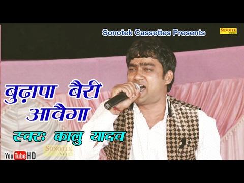 बुढ़ापा बैरी आवे गा     Kalu Yadav    Haryanvi Ragni