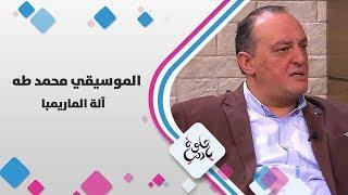 الموسيقي محمد طه  -  آلة الماريمبا - حلوة يا دنيا