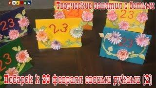 Подарок на 23 февраля своими руками - Творческие занятия с детьми (2)