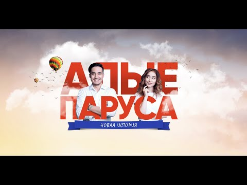 Трейлер: «Алые паруса: Новая история» (2019). Юлия Маргулис,  Санжар Мади, Ян Цапник