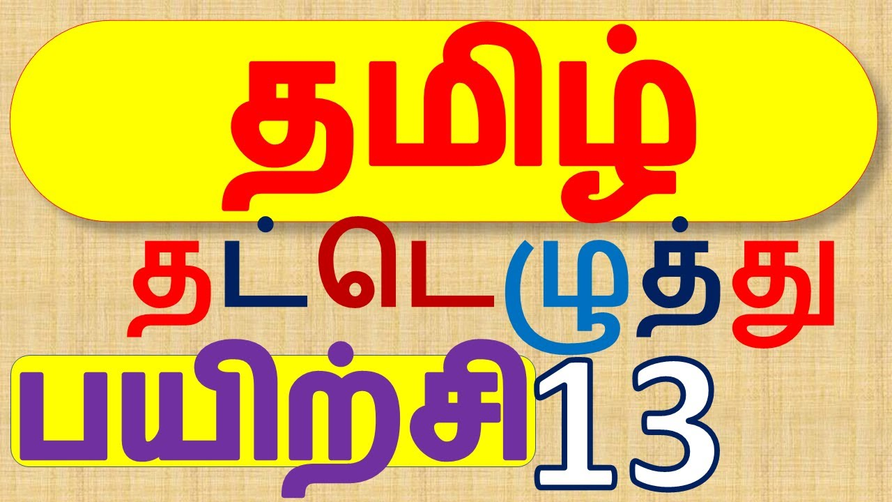 Tamil Typewriting Lessons Part 13    How to Learn Tamil Typing Easy Way Training in Tamil