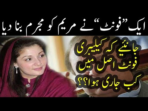 Maryam Nawaz EXPOSED By JIT! Calibri Font Scandal | Calibri Font Launch Date and History,