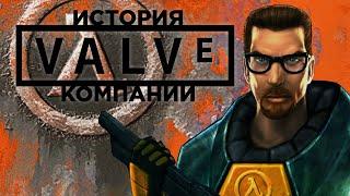 История Компании Valve. Часть 1: Half-Life