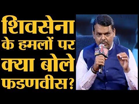 इंडिया टुडे कॉनक्लेव 2019: महाराष्ट्र के मुख्यमंत्री देवेंद्र फडणवीस सामना क्यों नहीं पढ़ते?