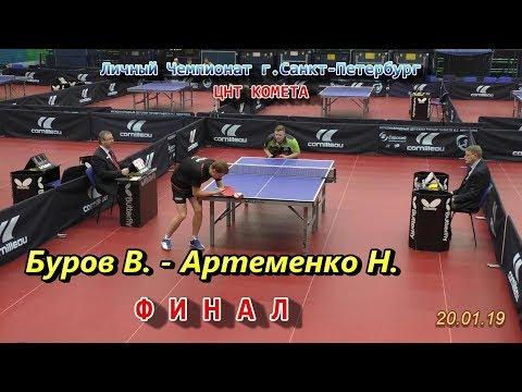 финал Буров В. - Артеменко Н. ЛЧ СПб 2019 по настольному теннису