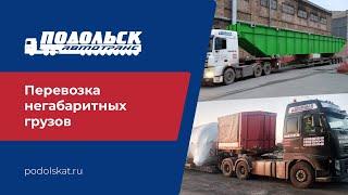 видео Перевозка негабаритных грузов в Харькове