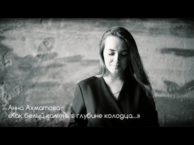 Изображение предпросмотра прочтения – ТатьянаМахмутова читает произведение «Как белый камень в глубине колодца…» А.А.Ахматовой