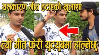 पशुपति शर्माको खुलाशा- यसकारण Youtube बाट गीत हटाईयो ! कस्ले दियो हटाउने धम्की ?