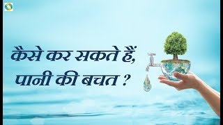 How To Save Water At Home || Ghar Me Pani Kaise Bachayen