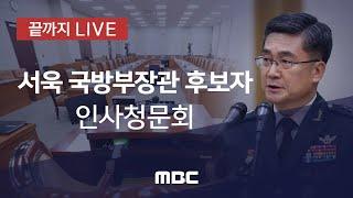 서욱 국방부장관 후보자 인사청문회 - [끝까지LIVE]…