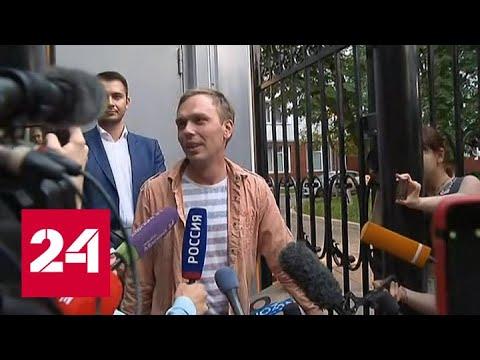 По делу Голунова в СКР допрашивают пятерых бывших полицейских - Россия 24