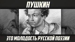 Владимир Винников «Пушкин — это молодость русской поэзии»