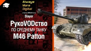 Средний танк M46 Patton -  рукоVODство от Slayer [World of Tanks]