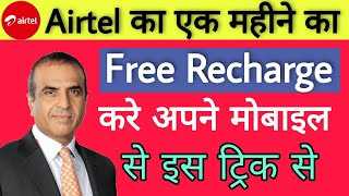 Airtel वालो के लिये Mega Offer | One Month ka Recharge free mein kare airtel | Free Recharge offer