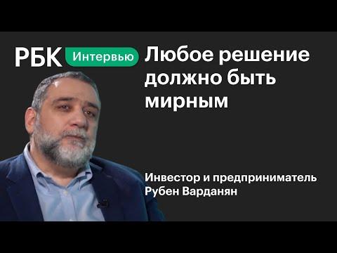 Армения и перезапуск системы: Рубен Варданян о кризисе в стране и выходе из него