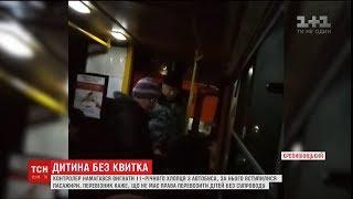 видео Билеты на автобусы в Кировоград из Киева