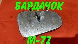 Бардачок М -72