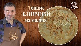 Блины на молоке тонкие - пошаговый рецепт